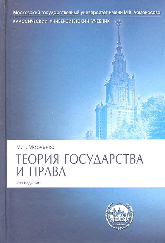 Марченко М. Теория государства и права Учебник марченко м теория государства и права учебник