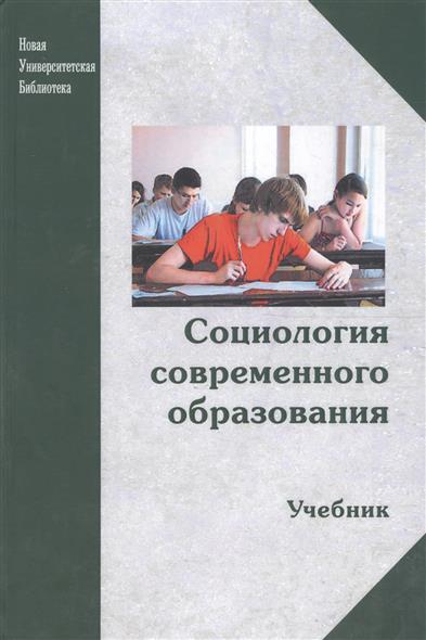 Социология современного образования. Учебник
