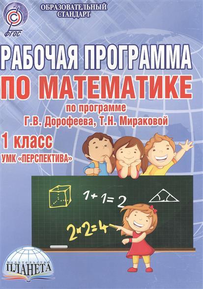 """Рабочая программа по математике. 1 класс. УМК """"Перспектива"""""""