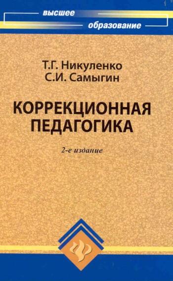 Никуленко Т. Коррекционная педагогика