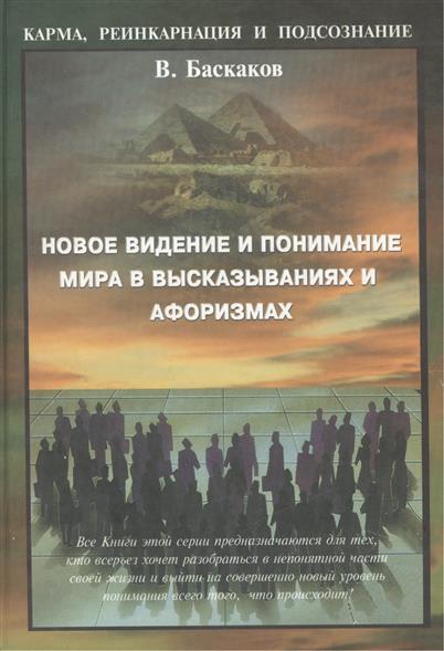 Баскаков В. Новое видение и понимание мира в высказываниях и афоризмах