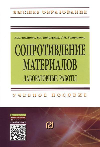 Сопротивление материалов. Лабораторные работы. Учебное пособие. Третье издание