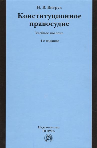Конституционное правосудие. Учебное пособие. 4-е издание, переработанное и дополненное