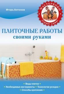 Антонов И. Плиточные работы своими руками сантехнические работы своими руками уроки домашнего мастера cd с видеокурсом