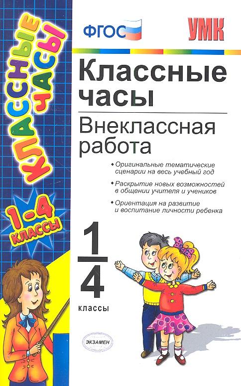 Козлова М. (сост.) Классные часы Внеклассная работа 1-4 кл классные часы внеклассная работа 1 4 классы
