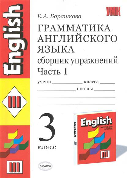 Грамматика англ. яз. 3 кл. Сборник упр. Ч.1