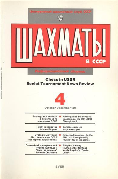 Шахматы в СССР. Информационный сборник 89/4. Chess in USSR. Soviet Tournament News Review №4 October - December `89