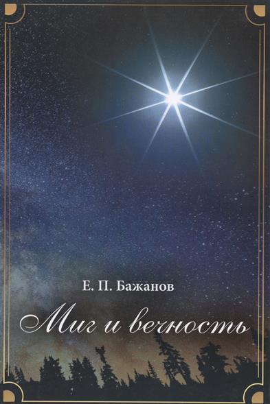 Миг и вечность. История одной жизни и наблюдения за жизнью всего человечества. Том 4. Часть 6. Вибрации души
