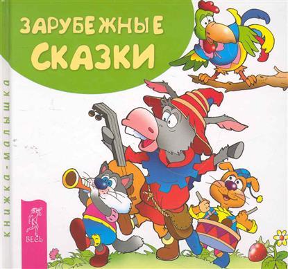 Зарубежные сказки Книжка-малышка любимые зарубежные сказки