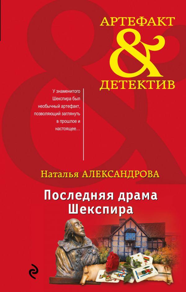 Александрова Н. Последняя драма Шекспира