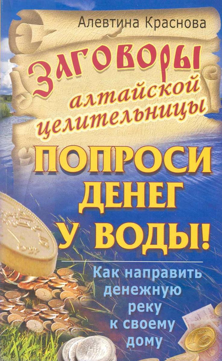 цена на Краснова А. Заговоры алтайской целительницы Попроси денег у воды