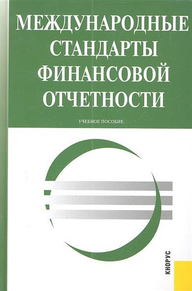 Сапожникова Н. (ред.) Международные стандарты финансовой отчетности