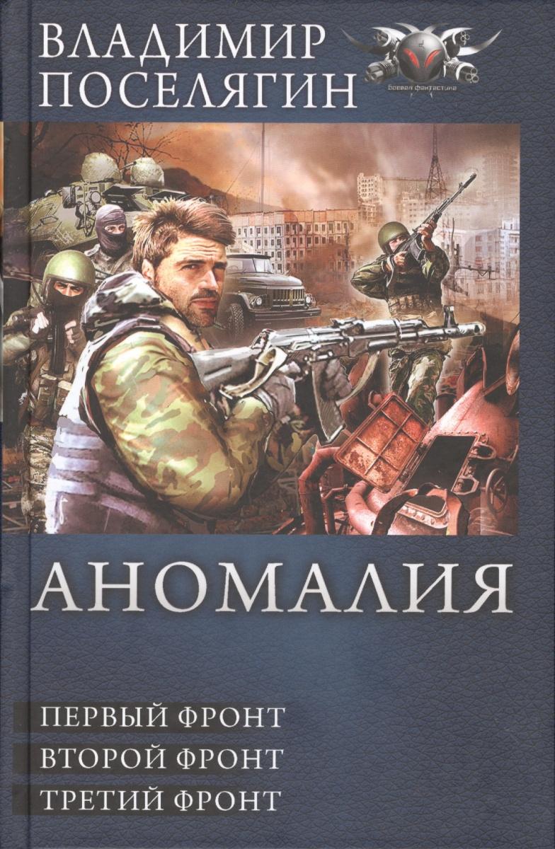 Терские казаки и солдаты армии югороссии насмерть бьются с горцами из непримиримых тейпов и турецкими аскерами.