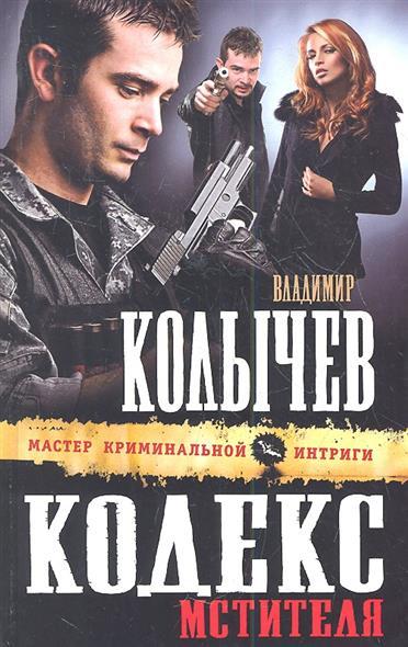 Колычев В. Кодекс мстителя