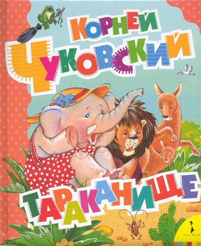 Чуковский К.: Тараканище