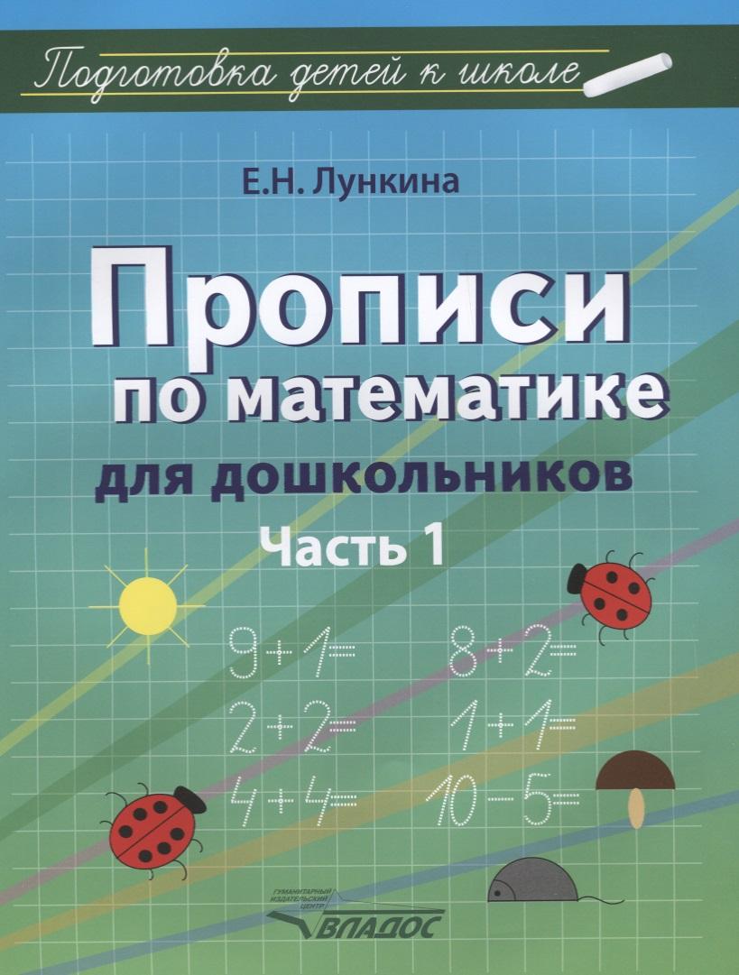 Лункина Е. Прописи по математике для дошкольников. Часть 1 шевелев к прописи по математике часть 2 рабочая тетрадь для дошкольников 6 7 лет