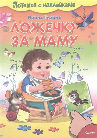 Гурина И. Ложечку за маму. Потешки с наклейками гурина и потягушки на подушке потешки с наклейками page 6