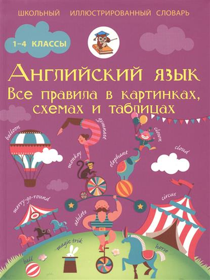 Матвеев С. Английский язык. 1-4 классы. Все правила в картинках, схемах и таблицах