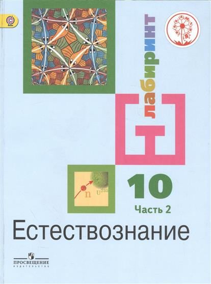 Естествознание. 10 класс. Базовый уровень. Учебник для общеобразовательных организаций. В двух частях. Часть 2. Учебник для детей с нарушением зрения