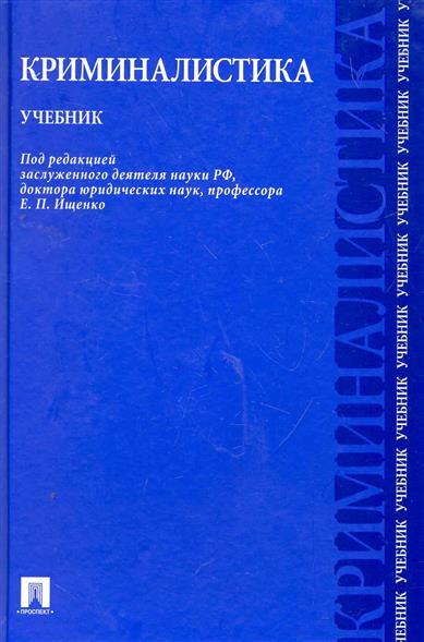 Ищенко Е. (ред.) Криминалистика Учебник звонова е ред организация деятельности центрального банка учебник