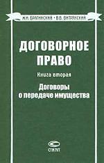 Договорное право Книга 2 Договоры о передаче имущества