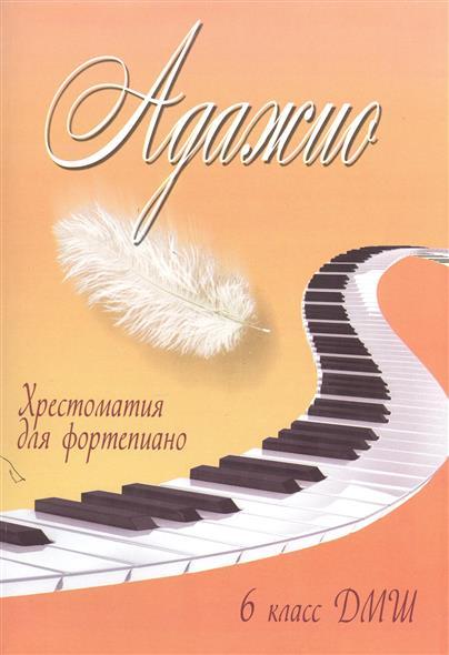 Адажио. Хрестоматия для фортепиано. 6 класс ДМШ. Учебно-методическое пособие