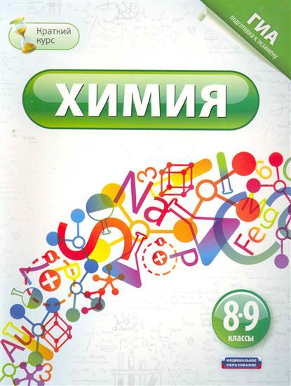 ГИА Химия 8-9 кл