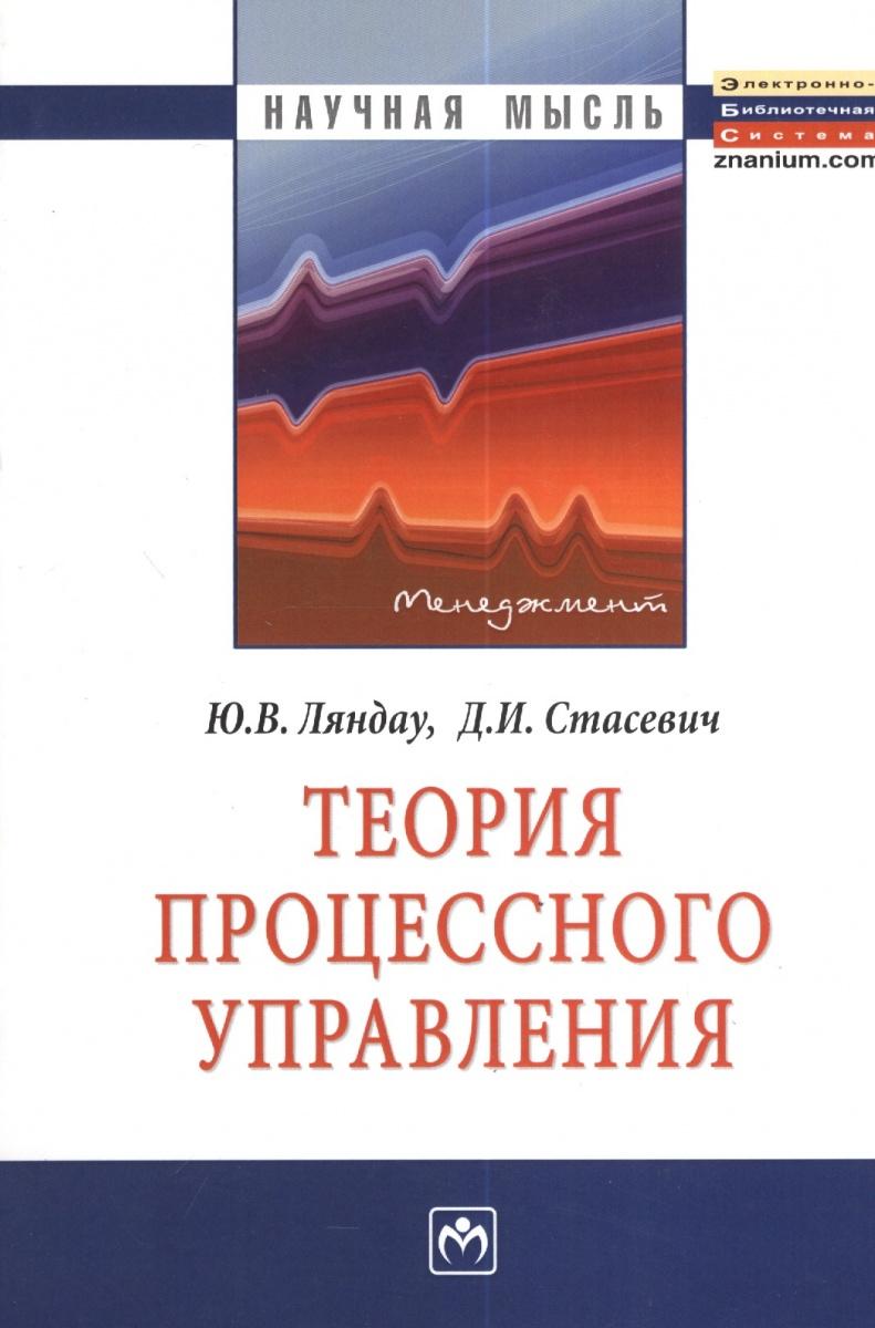 Ляндау Ю, Стасевич Д. Теория процессного управления. Монография цены