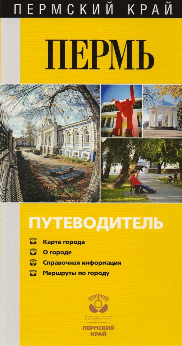 Гладышев В. Пермский край. Пермь. Путеводитель