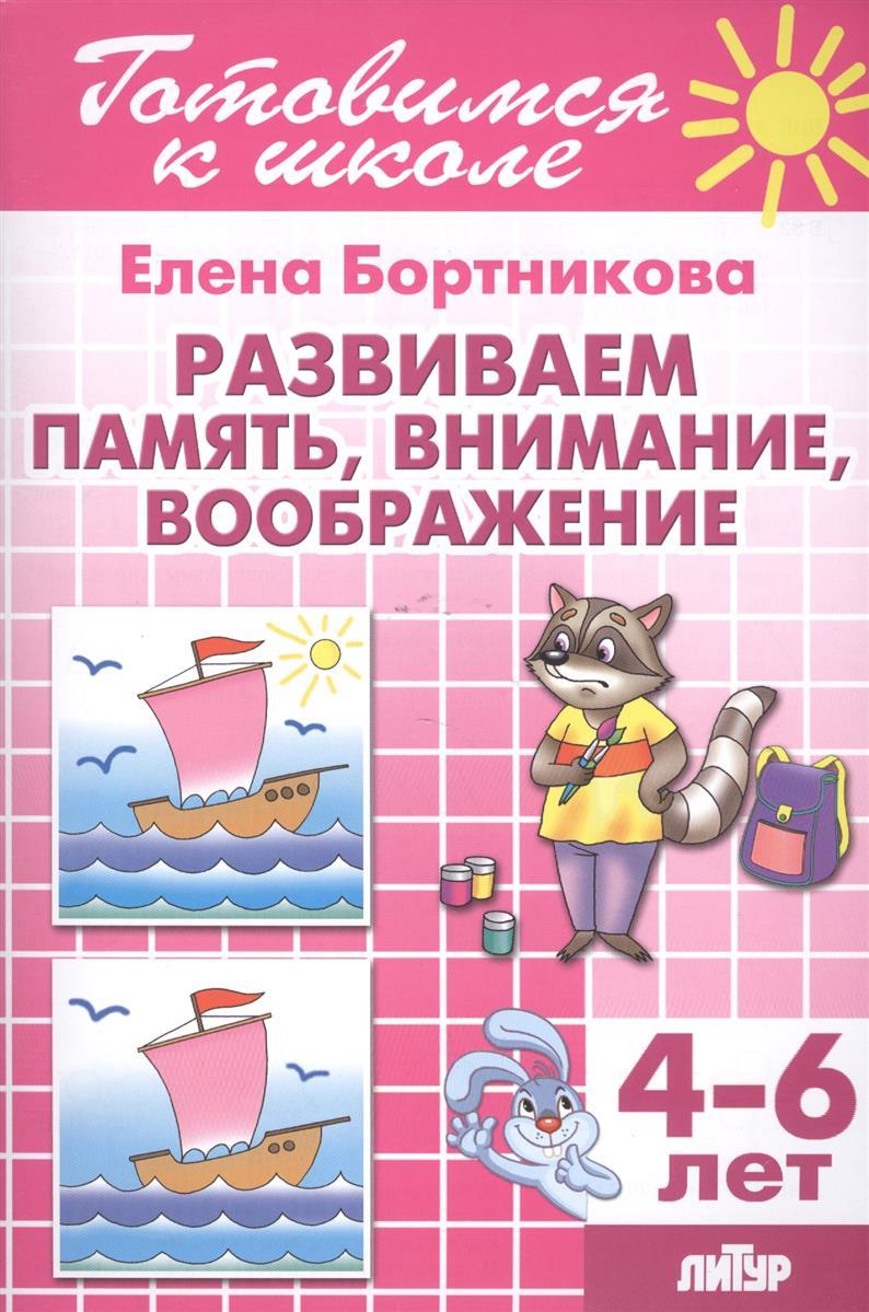 Бортникова Е. Развиваем память, внимание, воображение 4-6 лет бортникова е ф развиваем память внимание воображение для детей 4 6 лет isbn 978 5 9780 0883 8