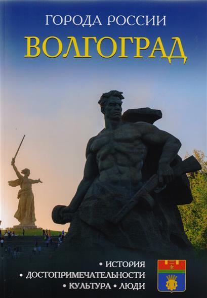 Фролова Ж. (рук. пр.) Волгоград. Энциклопедия