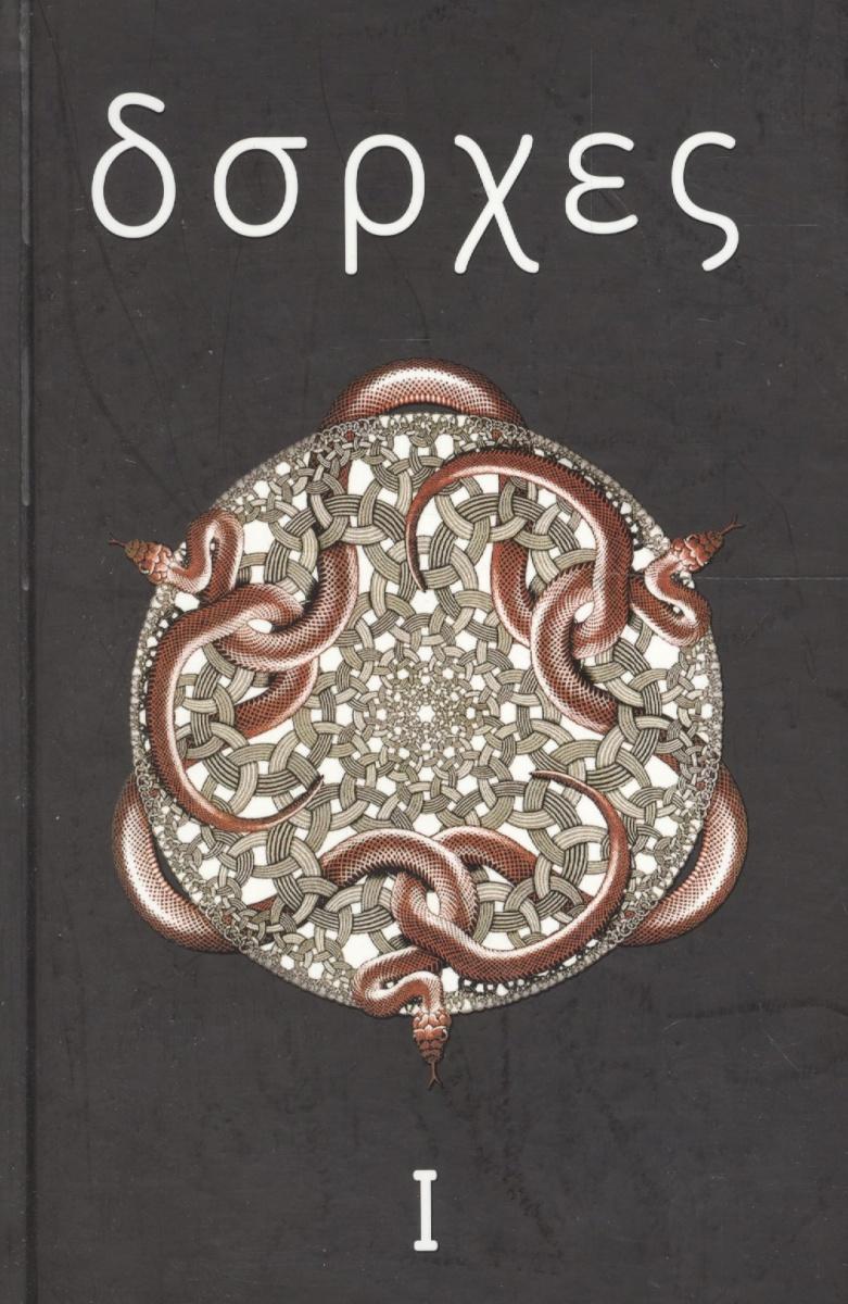 Борхес т.1 Произведения 1921-1941