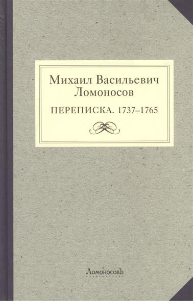Мартынов Г. (сост.) Михаил Васильевич Ломоносов. Переписка. 1737-1765