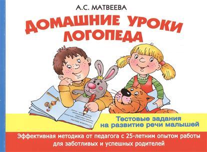 Матвеева А. Домашние уроки логопеда. Тестовые задания на развитие речи малышей матвеева а с домашние уроки логопеда универсальное руководство по развитию малыша