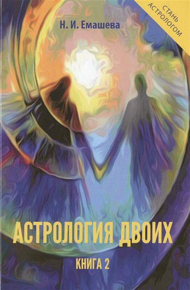 Емашева Н. Астрология двоих. Книга 2