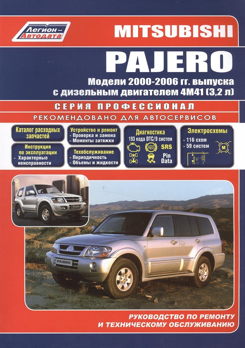 Mitsubishi Pajero c 2000-2006гг. с диз. двиг.