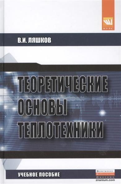 Ляшков В. Теоретические основы теплотехники. Учебное пособие. Второе издание, исправленное и дополненное цена