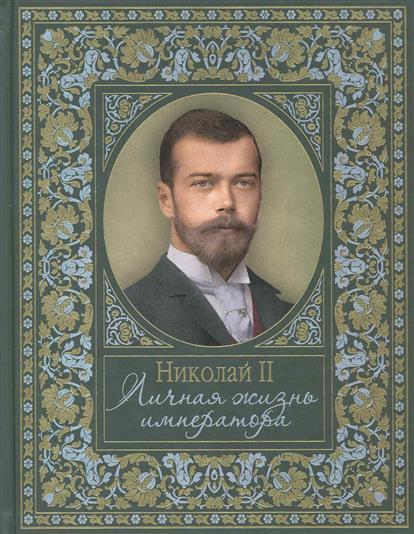 Николай 2 Личная жизнь императора