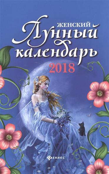Женский лунный календарь 2018