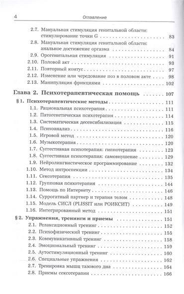 Женская аноргазмия кащенко