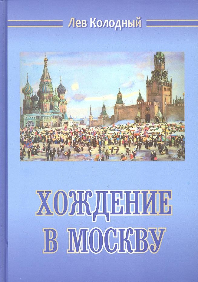 Колодный Л. Хождение В Москву плетт л хождение во свете книга третья