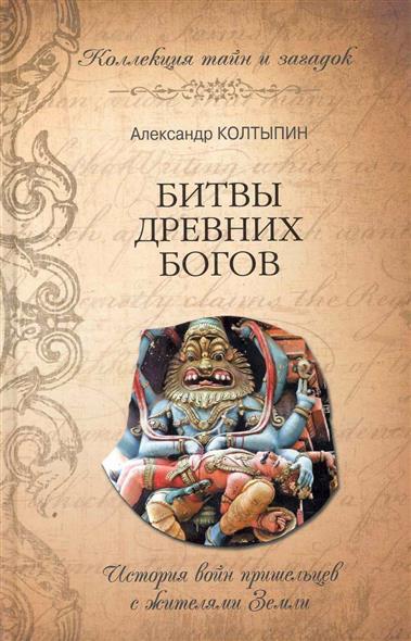 Колтыпин А. Битвы древних богов цена