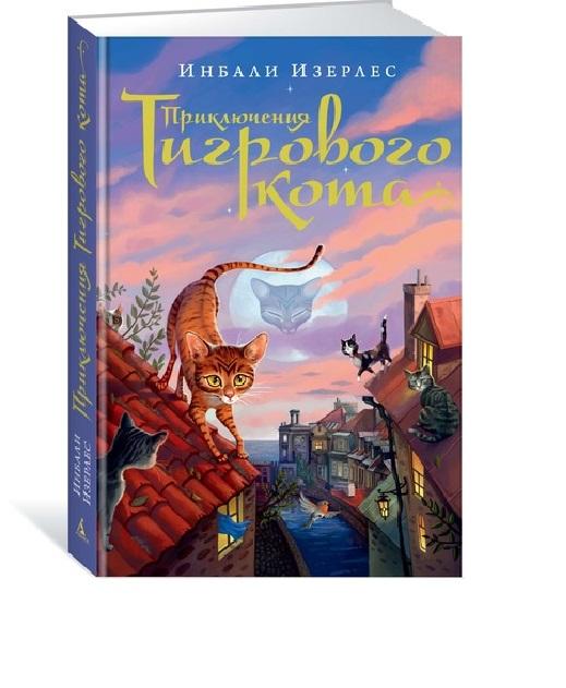 Изерлес И. Приключения Тигрового кота. Книга 1 андрей нечаев приключения кота шарля