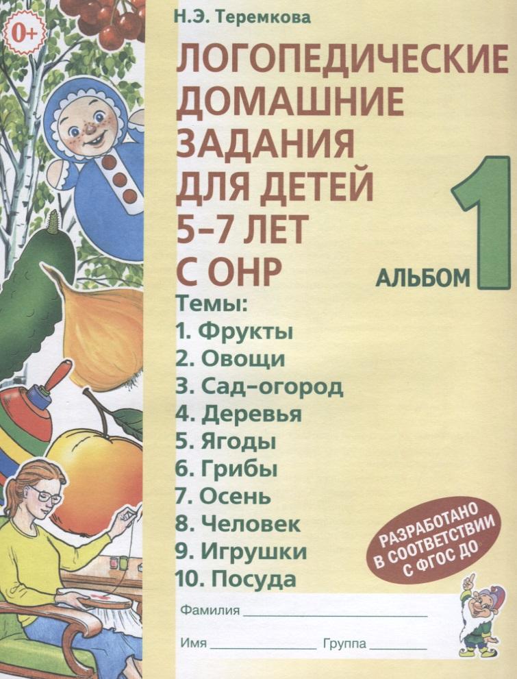 Теремкова Н. Логопедические домашние задания для детей 5-7 лет с ОНР. Альбом 1 цена