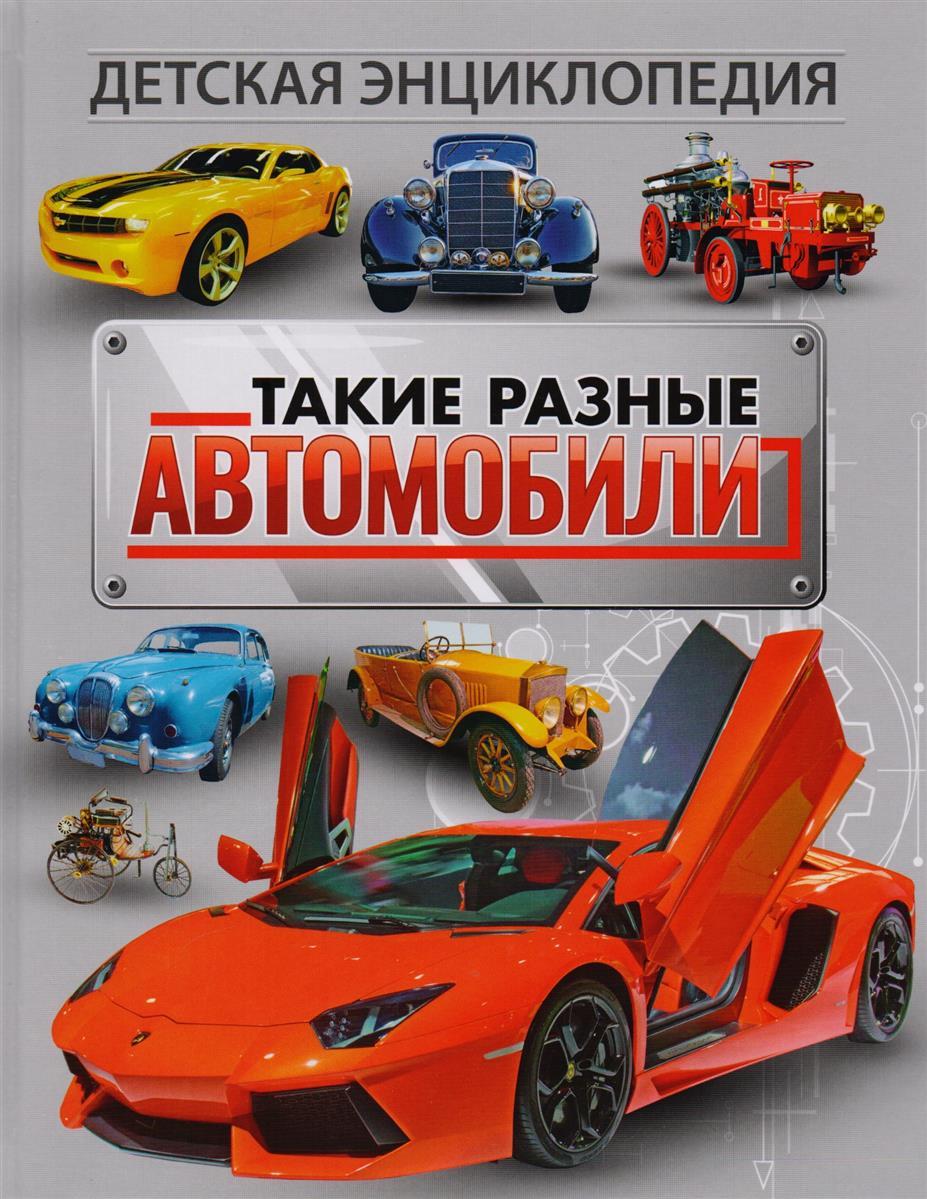 Феданова Ю., Скиба Т. (ред.) Такие разные автомобили. Детская энциклопедия u t wave толстовка