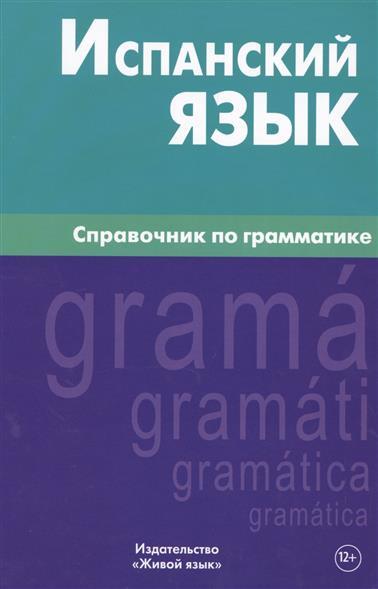 Испанский язык. Справочник по грамматике