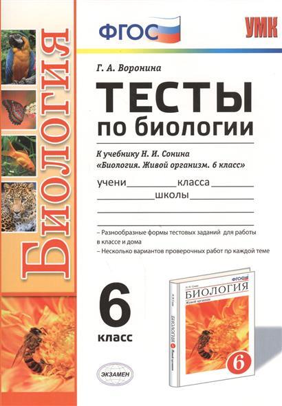 Тесты по биологии. 6 класс. К учебнику Н.И. Сонина