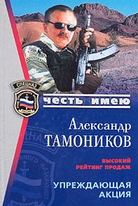 Тамоников А. Упреждающая акция тамоников а упреждающая акция