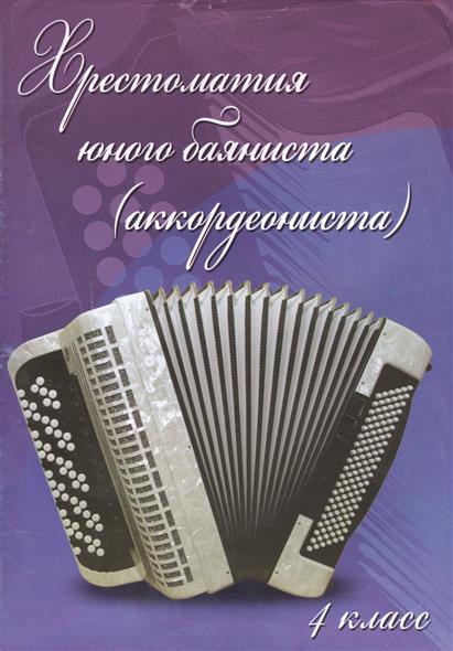 Хрестоматия юного баяниста (аккордеониста). 4 класс ДМШ. Учебно-методическое пособие