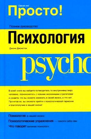 Психология Полное рук-во